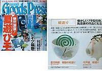 goods-press2